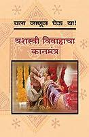 Chala Janun Gheu Ya Yashasvi Vivahacha Kanmantra
