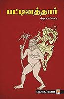 பட்டினத்தார் ஒரு பார்வை / Pattinathar Oru Parvai (150.0)
