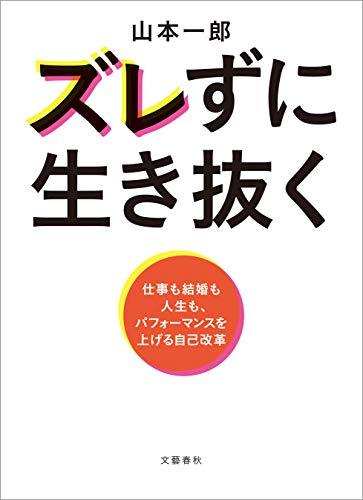 ズレずに生き抜く 仕事も結婚も人生も、パフォーマンスを上げる自己改革 (文春e-book)の詳細を見る