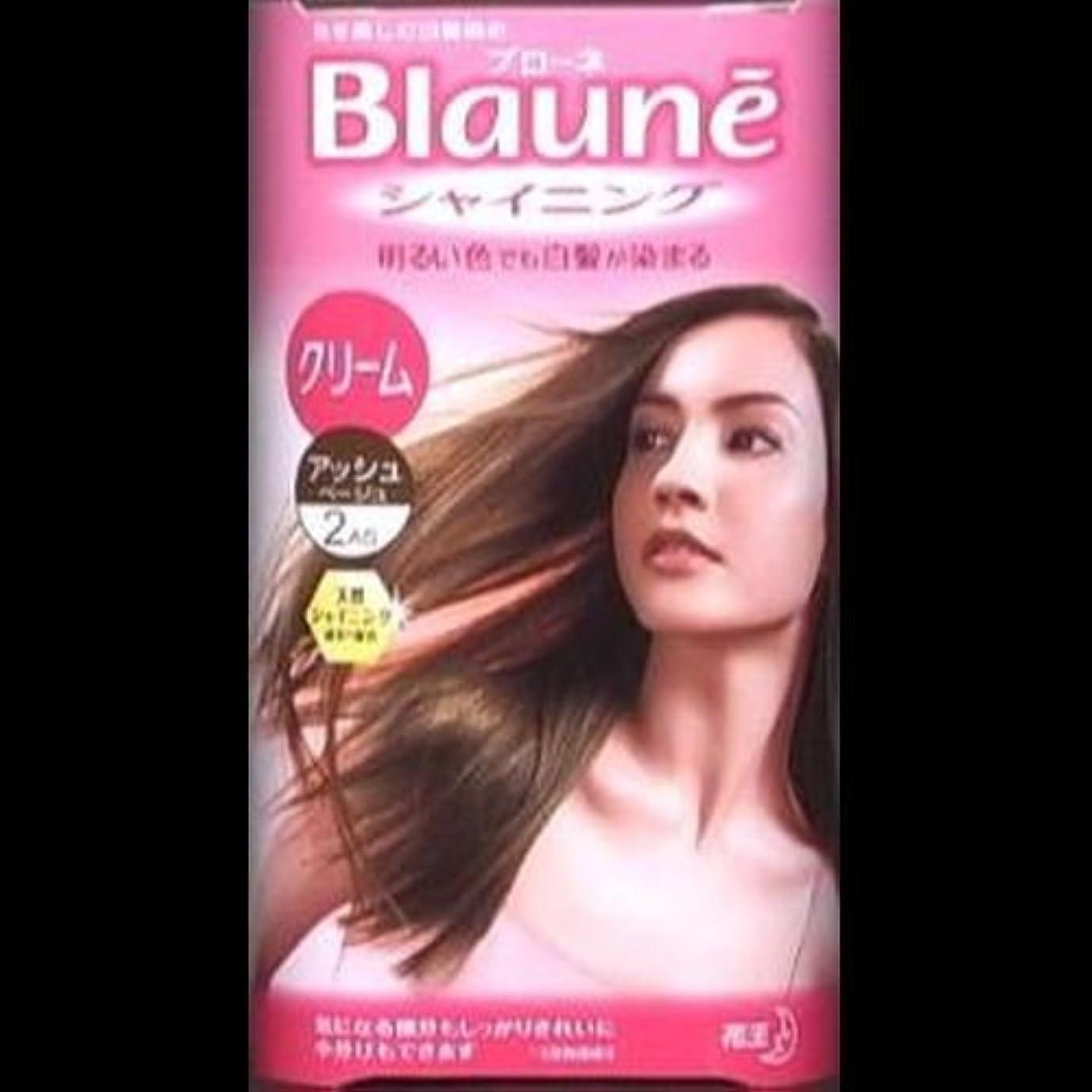 電子レンジクスクスくま【まとめ買い】ブローネシャイニングヘアカラークリーム 2AS アッシュベージュ ×2セット