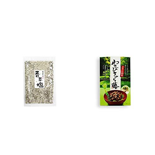 [2点セット] 香草塩 [袋タイプ](100g)・わさびきゃら蕗(180g)