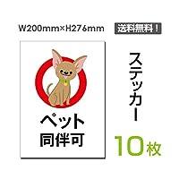 「ペット同伴可」【ステッカー シール】タテ・大 200×276mm (sticker-055-10) (10枚組)