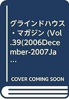 グラインドハウス・マガジン (Vol.39(2006December-2007January))