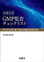 日英対訳 GMP監査チェックリスト PIC/S GMPに基づく国内外製造所監査の勘所