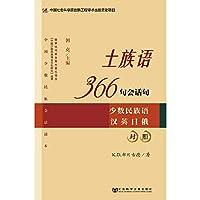 土族语366句会话句