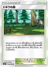 ポケモンカードゲーム/PK-SM9-091 トキワの森 U