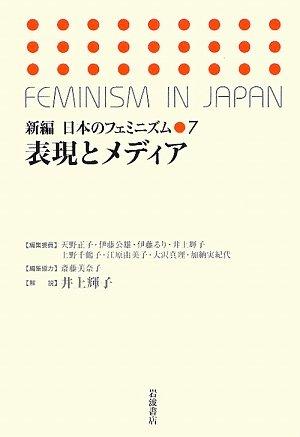 表現とメディア (新編 日本のフェミニズム 7)