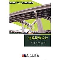 高职高专道路与桥梁专业系列规划教材:道路勘测设计