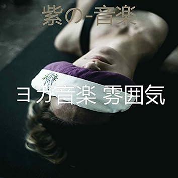 紫の-音楽