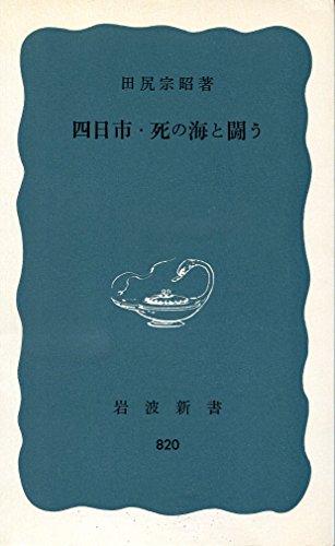四日市・死の海と闘う (1972年) (岩波新書)