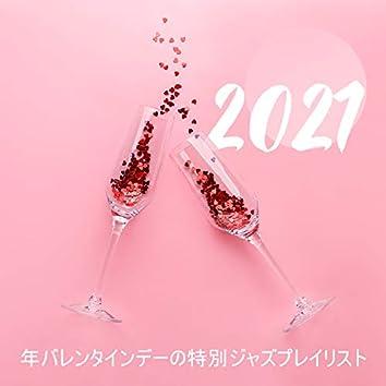 2021年バレンタインデーの特別ジャズプレイリスト: キャンドルライト付きの柔らかく官能的なディナー