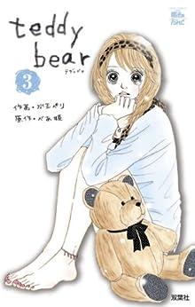 [水玉ペリ, べあ姫]のteddy bear : 3 (comic 魔法のiらんど)