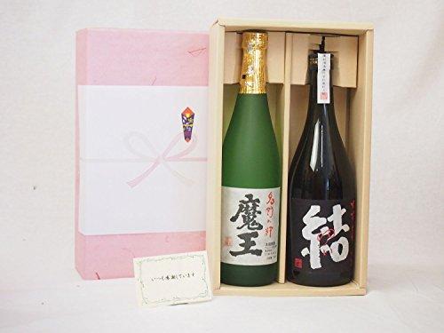 夏の贈り物お中元 感謝の贈り物ボックス 芋焼酎2本セット(濱田酒造 結720ml 白玉酒造 魔王720ml)