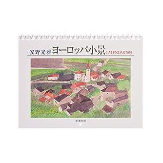 安野光雅カレンダー2019 ヨーロッパ小景 ([カレンダー])