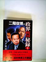 二階俊博の政界戦国秘録 〈1〉 「田中角栄との邂逅」