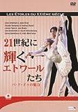 21世紀に輝くエトワールたち~パ・ド・ドゥの魅力~[DVD]