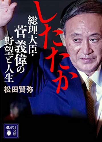 したたか 総理大臣・菅義偉の野望と人生 (講談社文庫)