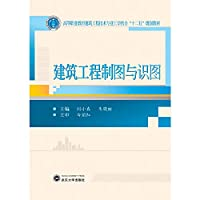 Construction drawings and knowledge map(Chinese Edition)