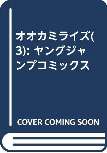 オオカミライズ 3 (ヤングジャンプコミックス)