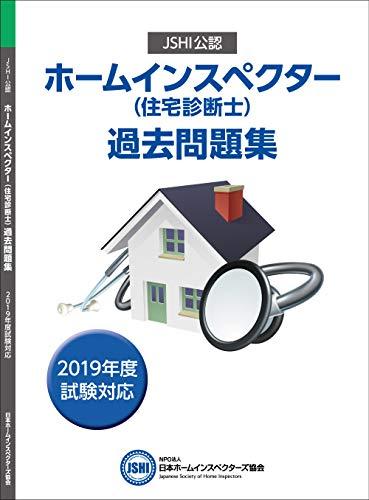 JSHI公認ホームインスペクター(住宅診断士)過去問題集 2019年度試験対応