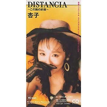 Distancia - Kono Mune No Yakusoku