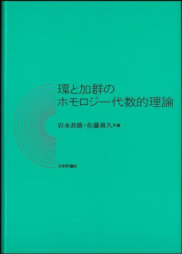環と加群のホモロジー代数的理論 21世紀数学で重要な手法をきちんと解説する初めての本