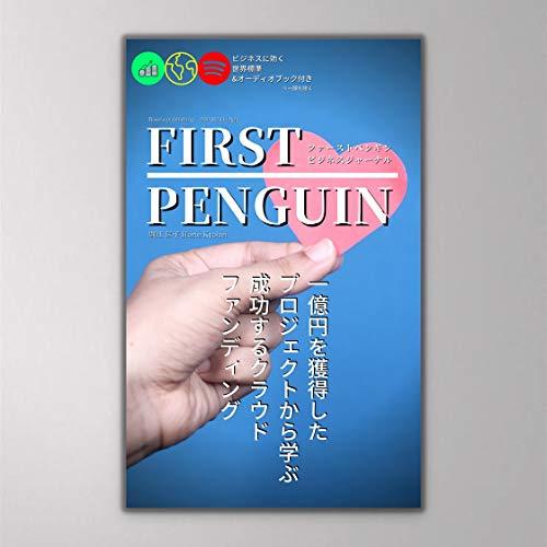 一億円を獲得したプロジェクトから学ぶ成功するクラウドファンディング (FIRST PENGUIN BUSINESS JOURNAL)