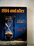 1984 and after―コンピュータと未来を語る (1984年)