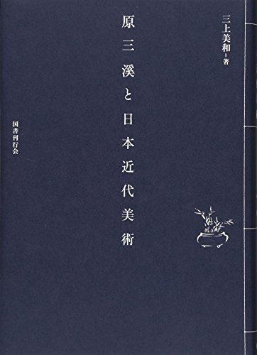 原三溪と日本近代美術