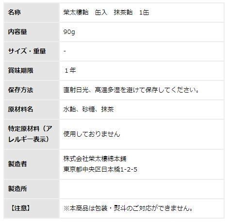 榮太樓總本鋪『榮太樓飴缶入抹茶飴』