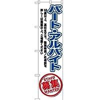のぼり パートアルバイト募集 OKS-156 [並行輸入品]
