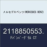 メルセデスベンツ(MERCEDES BENZ) Fバンパーグリル CT 2118850553.