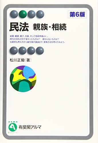 民法 親族・相続 第6版 (有斐閣アルマ Basic)