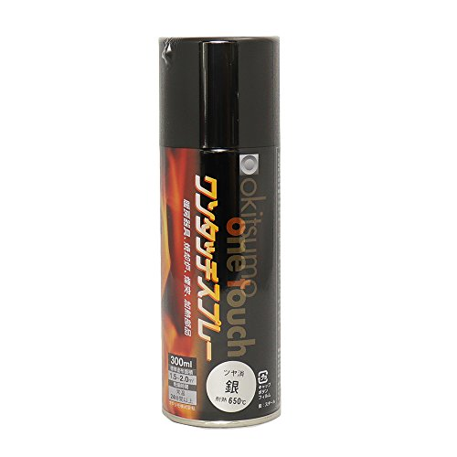 耐熱塗料 オキツモ ワンタッチスプレー 艶消し シルバー 300ml /650℃ 銀 塗料 バイク 車 焼却炉