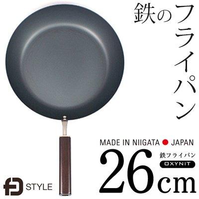 FDSTYLE 鉄のフライパン 26cm