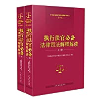 Law enforcement judges necessary judicial interpretation Interpretation (Fourth Edition Set upper and lower volumes)(Chinese Edition)