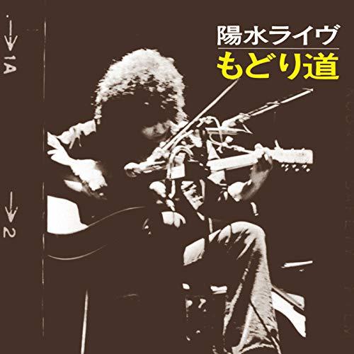 人生が二度あれば (Live at 新宿厚生年金会館 / 1973.4.14 / Remastered 2018)