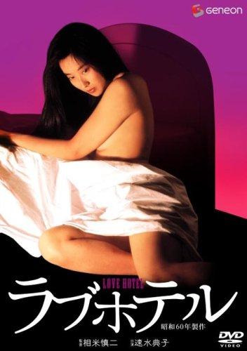 ラブホテル [DVD]