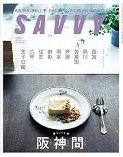 SAVVY(サヴィ)2021年12月号