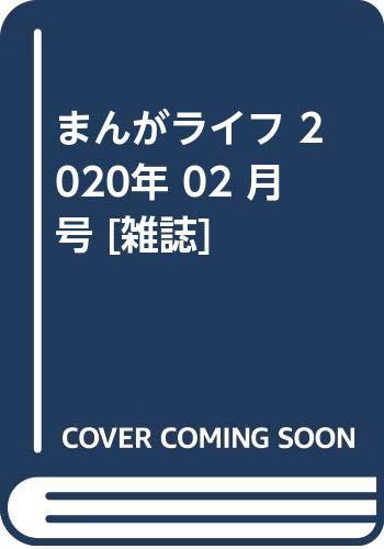 まんがライフ 2020年 02 月号 [雑誌]