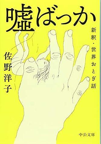 嘘ばっか-新釈・世界おとぎ話 (中公文庫)