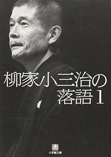 柳家小三治の落語 / 1〔小学館文庫〕