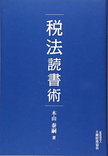 税法読書術