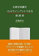表紙: 必要な知識を15分でインプットできる速読術   高橋 政史