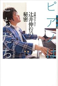 [こうやまのりお]の世の中への扉 ピアノはともだち 奇跡のピアニスト 辻井伸行の秘密