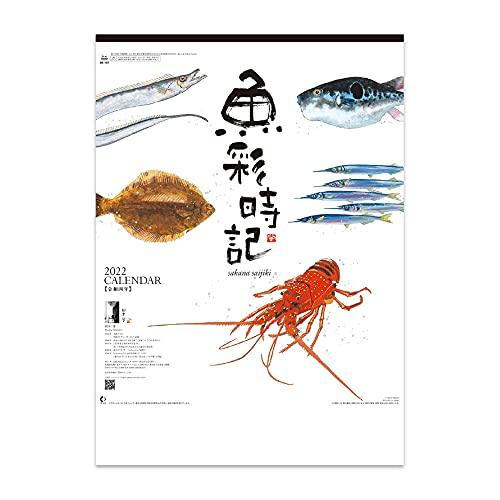新日本カレンダー 2022年 カレンダー 壁掛け 魚彩時記 NK107