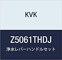 KVK 浄水レバーハンドルセット Z5061THDJ