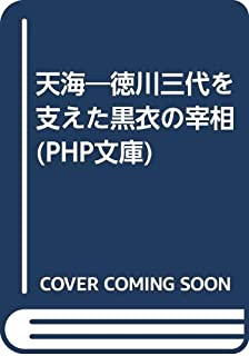 天海—徳川三代を支えた黒衣の宰相 (PHP文庫)