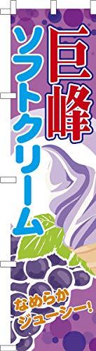 既製品のぼり旗 「巨峰ソフトクリーム」アイス 短納期 高品質デザイン 450mm×1,800mm のぼり