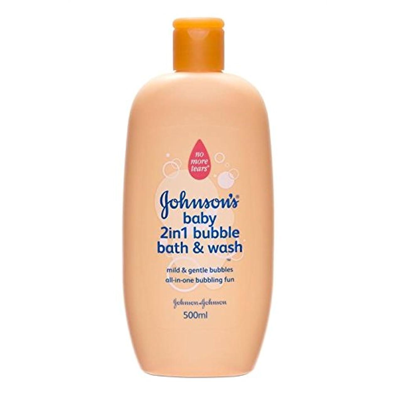 修復骨の折れる退却Johnsons Baby 2-in-1 Bubble Bath & Wash 500ml by Johnson'